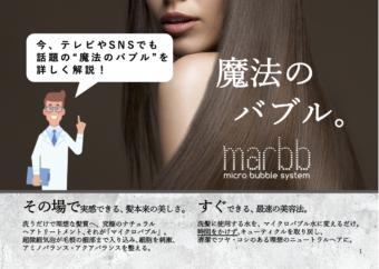 今話題の【marbb、マーブ】導入しました!!新感覚バブルエステで素髪をより美しく♪
